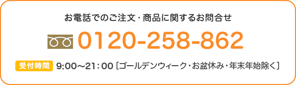 0120-258-862