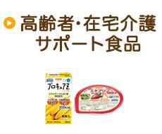 高齢者・在宅介護 サポート食品