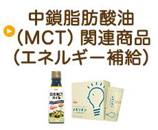 中鎖脂肪酸油(MCT)関連商品 (エネルギー補給)