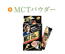 MCTパウダー