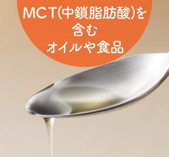 中鎖脂肪酸(MCT)を含むオイルや食品