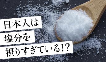 日本人は塩分を摂りすぎている!?